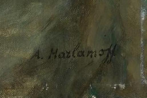 Харламов А. А. Подпись