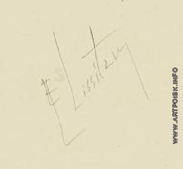 Лисицкий Л. М. Подпись