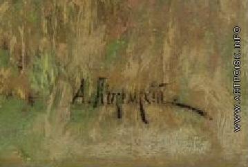Писемский А. А. Подпись
