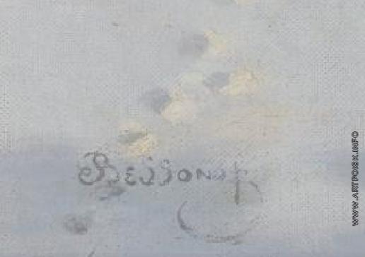 Бессонов Б. В. Подпись