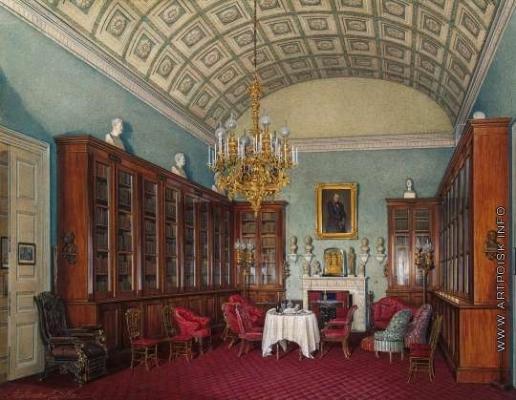 Гау Э. П. Виды залов Зимнего дворца. Библиотека императора Александра II