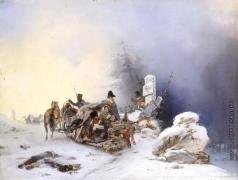 Виллевальде Б. П. Отступление французской армии в 1812 году
