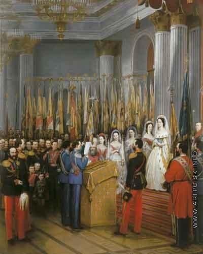 Виллевальде Б. П. Присяга Его Императорского Высочества Государя Наследника Цесаревича Александра Александровича в Георгиевском Тронном зале Зимнего дворца 20 июля 1866 года