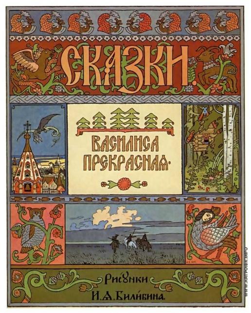 Билибин И. Я. Обложка к сказке «Василиса Прекрасная»