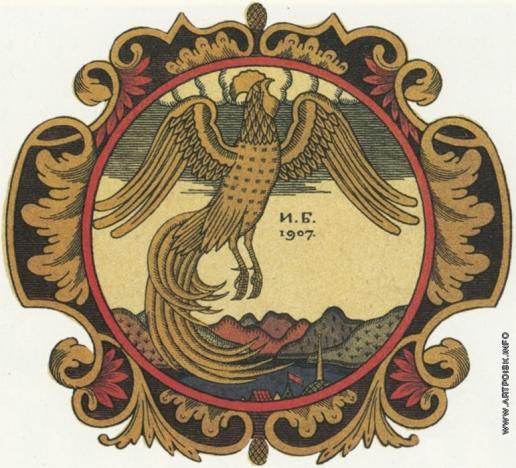 Билибин И. Я. Концовка к «Сказке о золотом петушке»