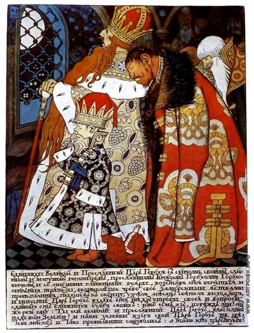 Билибин И. Я. Царь Горох. Обложка журнала «Жупел»