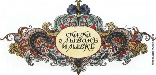 Билибин И. Я. Концовка «Сказке о рыбаке и рыбке» А.С. Пушкина