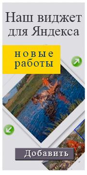 Артпоиск виджет для Яндекса